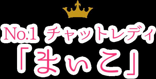 No1チャットレディ「まぃこ」