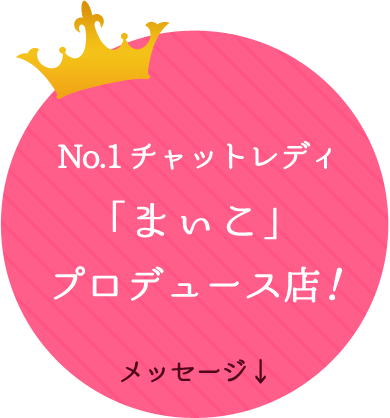 No1チャットレディまぃこプロデュース店