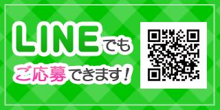 福岡のLINE