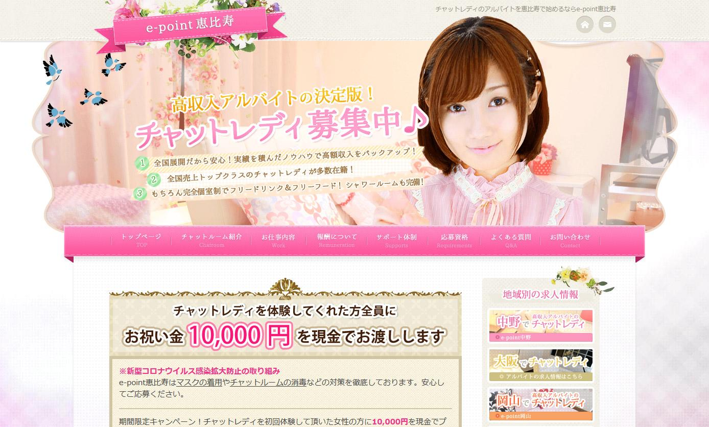 e-point恵比須