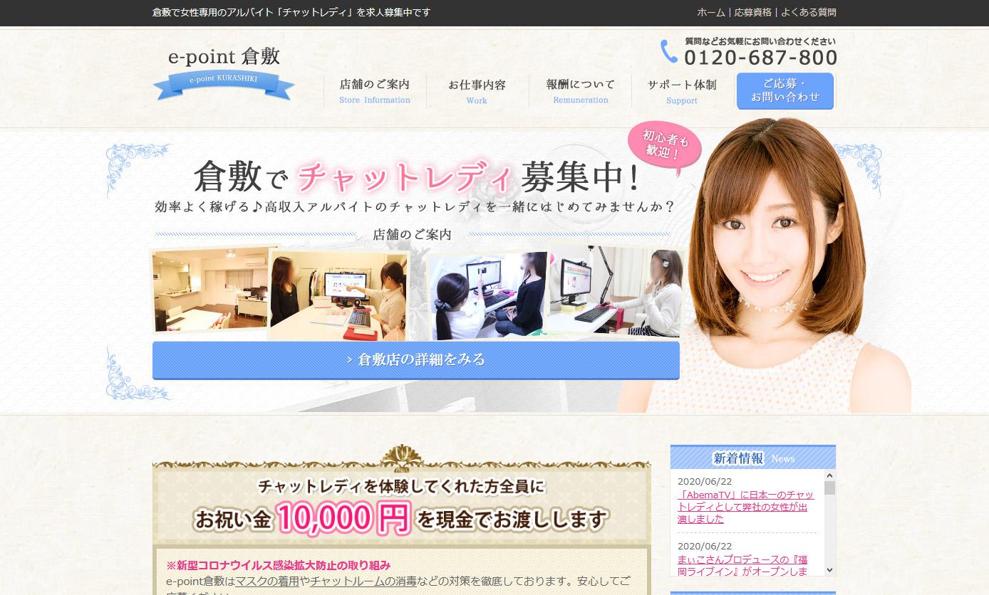 e-point倉敷