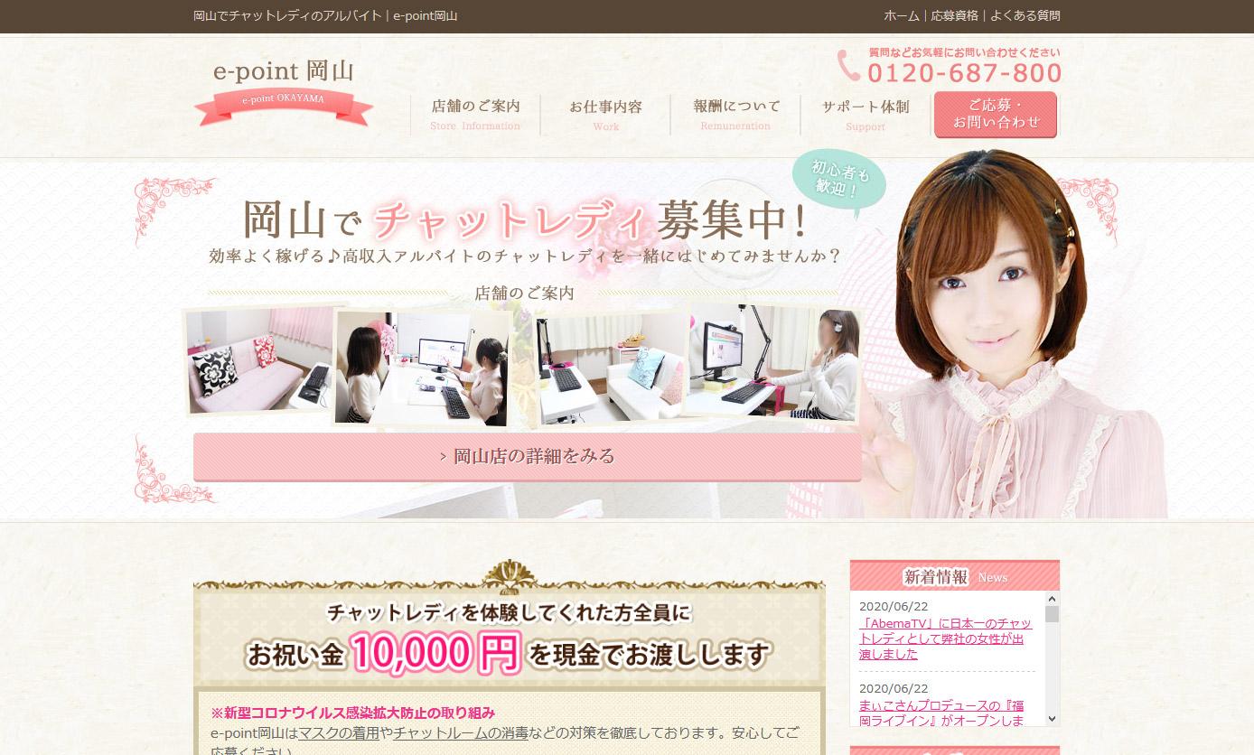 e-point岡山