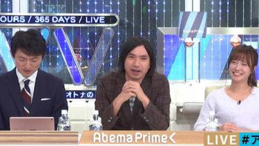 ネット番組『AbemaTV』にて弊社チャットレディが紹介されました