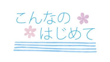 『みぃ子』と『まぃこ』さんの地上波ラジオ番組がリニューアルしました。