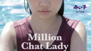 チャットレディ『みぃ子』さんの写真集の発売が7/4に決定しました