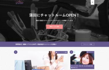 『e-point蒲田』がオープンしました