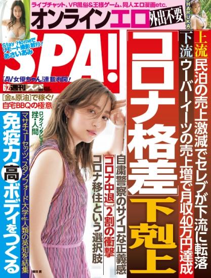 チャットレディ『まぃこ』が『週刊SPA!』に掲載されました