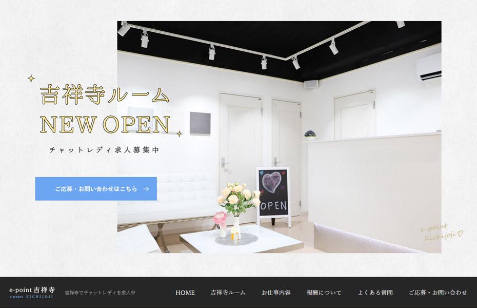「e-point吉祥寺」のWebサイトがオープンしました